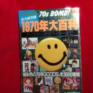 宝島特別編集 永久保存版 1970年大百科 サイケから仮面ライダーまで
