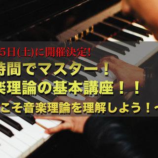 【3時間でマスター!】音楽理論が分からない人のための音楽理論の基...