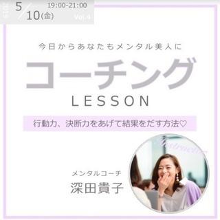 コーチング♡女性限定!残席3!