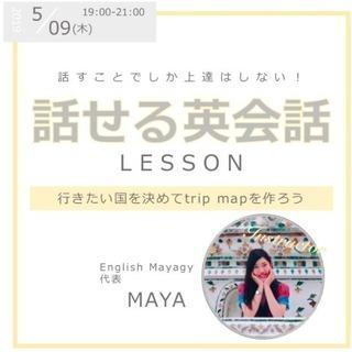 女子旅英語♡英会話レッスン*残席4!