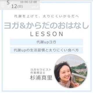 女性限定♡代謝アップヨガとからだのお話レッスン♡残席3!