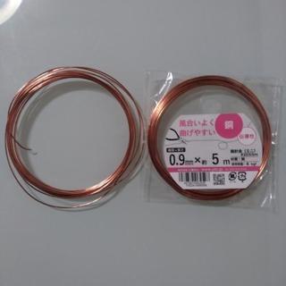 銅針金 新品+使用品