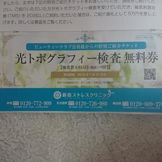新宿ストレスクリニック 光トポグラフィー検査無料券