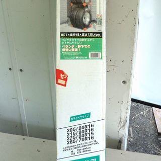 未使用品 RV車用 タイヤラック TL-710 アイリスオーヤマ...