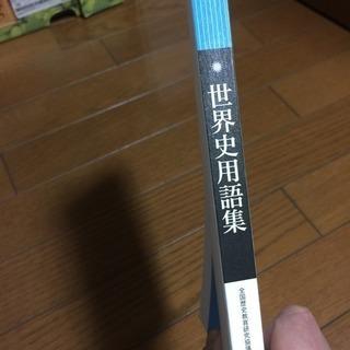 世界史用語集 山川出版社