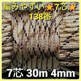 ★☆7芯 30m 4mm ☆★【138番】 パラコード【手…