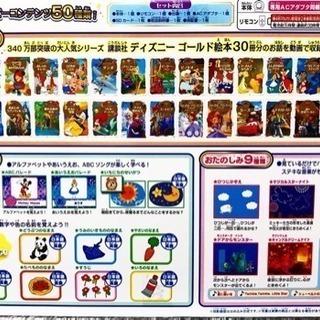 ディズニー Dream Switch(ドリームスイッチ) - 東大和市