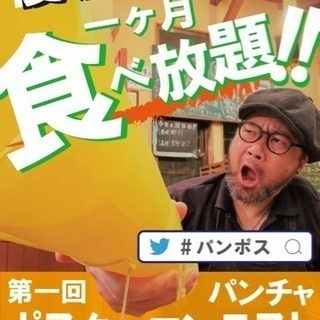 【優勝したら食べ放題!】パンチャポスターコンテスト