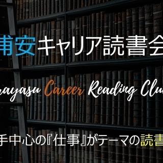 浦安キャリア読書会2019年5月18日の画像