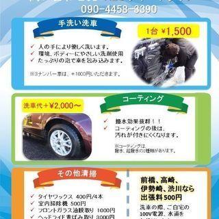 5月4日限定 無料洗車