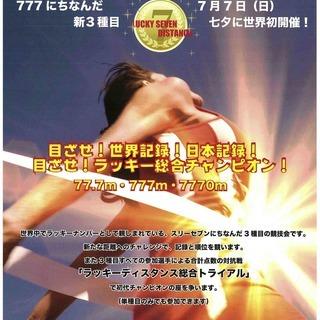 ラッキーセブンディスタンス陸上競技大会(世界初、日本初の大会)