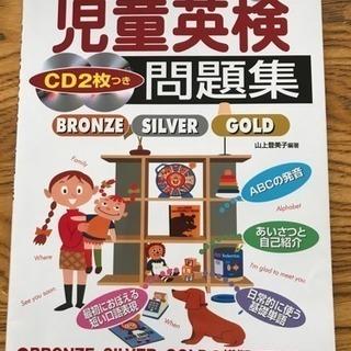 児童英検問題集