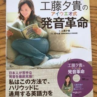 英語の発音教材