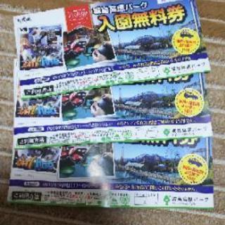 城島高原パーク 無料入園チケット3枚