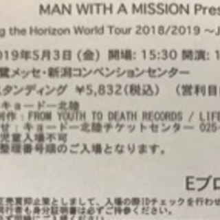MAN WITH A MISSON  新潟公演チケット