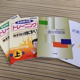 簿記3級テキスト U-CAN
