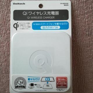 Qiワイヤレス充電器 新品
