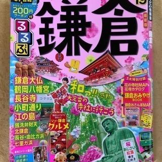 るるぶ鎌倉 '19  &  横浜ガイドMAP