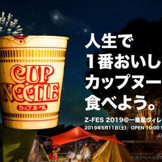 チャリティー野外イベント「Z-FES」を開催します!