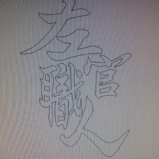 左官職人  オリジナルカッティングシート♪ - 大垣市