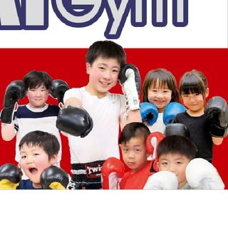 #久喜キックボクシング 『キッズ会員募集』 久喜市で気軽にキック...