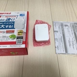 バッファロー Wi-Fi中継機