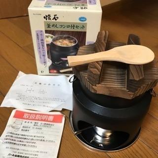 パール金属 懐石 釜めしコンロ付きセット H-6466