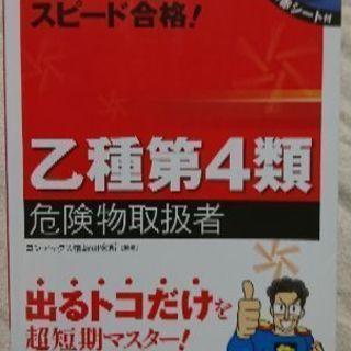 危険物取扱者 乙4  4冊