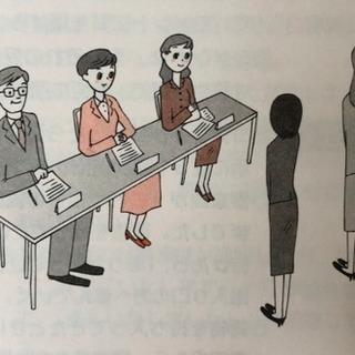 秘書検定準1級 面接試験対策講座[受付締切日 7月6日(土)]