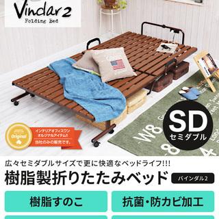 (超美品)セミダブル 折り畳みすのこベッド 150㌔までOK!