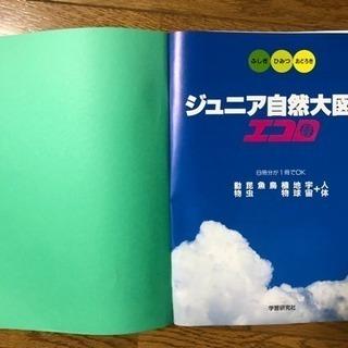 小学生向け自然大図鑑