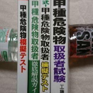 危険物取扱者 甲 参考書4冊