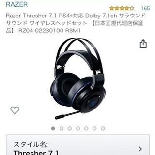 Razer Thresher 7.1 PS4®対応 Dolby ...