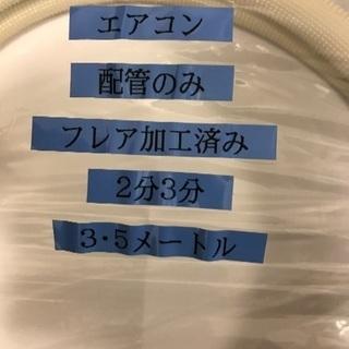 エアコン配管フレア加工済2分3分 3.5m - 那覇市