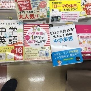 激安で英語を学びたい方! 1時間半 1000円〜