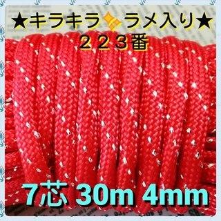 ★☆7芯 30m 4mm ☆★【223番】 パラコード【手芸とア...