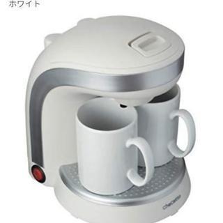 【未使用品】2カップ付きコーヒーメーカー