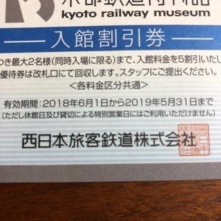 京都鉄道博物館 半額 優待券