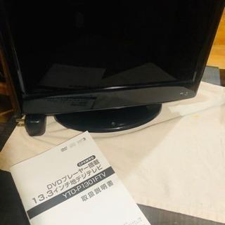 DVDプレイヤー搭載13.3インチ地デジテレビ