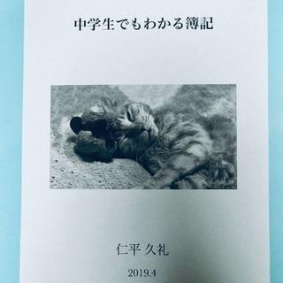 中学生でも解る簿記 LINE Sk...