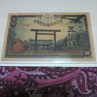 五捨銭紙幣の画像
