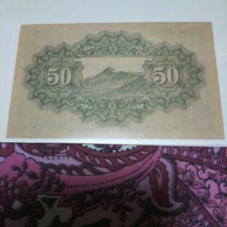 五捨銭紙幣 - 横浜市