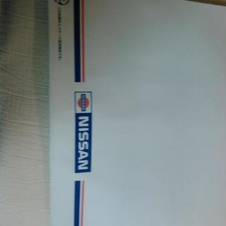 日産のB4ぐらいの封筒 1枚あたり 新品