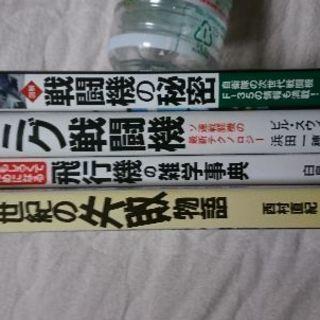 戦闘機オタクの本  4冊