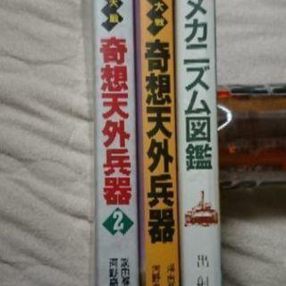 兵器オタクの本  3冊