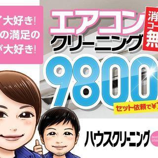 エアコンクリーニング★特別価格 消臭抗菌・防カビコーティング無料...