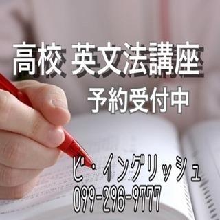 高校英文法講座