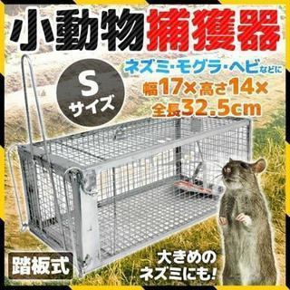 踏板式の小動物捕獲器 小動物 罠 捕獲 保護 アニマルトラップ