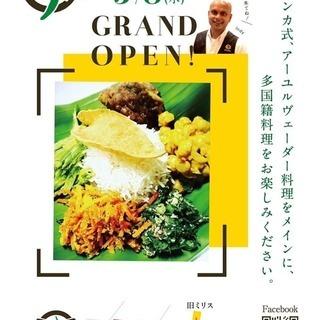 【5/8(水)グランドオープン!】南国食堂 ミリス-スリランカカ...