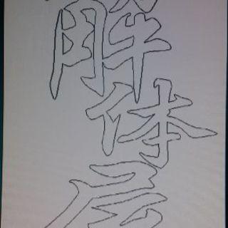 解体屋  オリジナルカッティングシート♪ - 大垣市